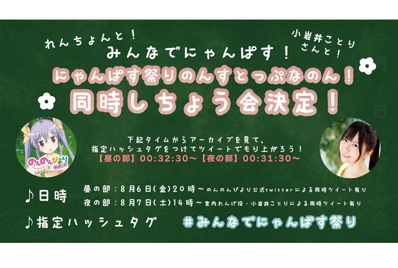 アニメ『のんのんびより』SPイベントの同時視聴会が開催決定