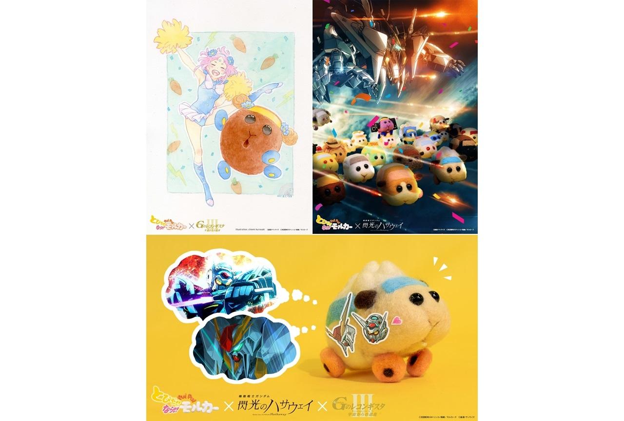 劇場版『Gレコ Ⅲ』『閃光のハサウェイ』『PUI PUI モルカー』コラボ画像公開