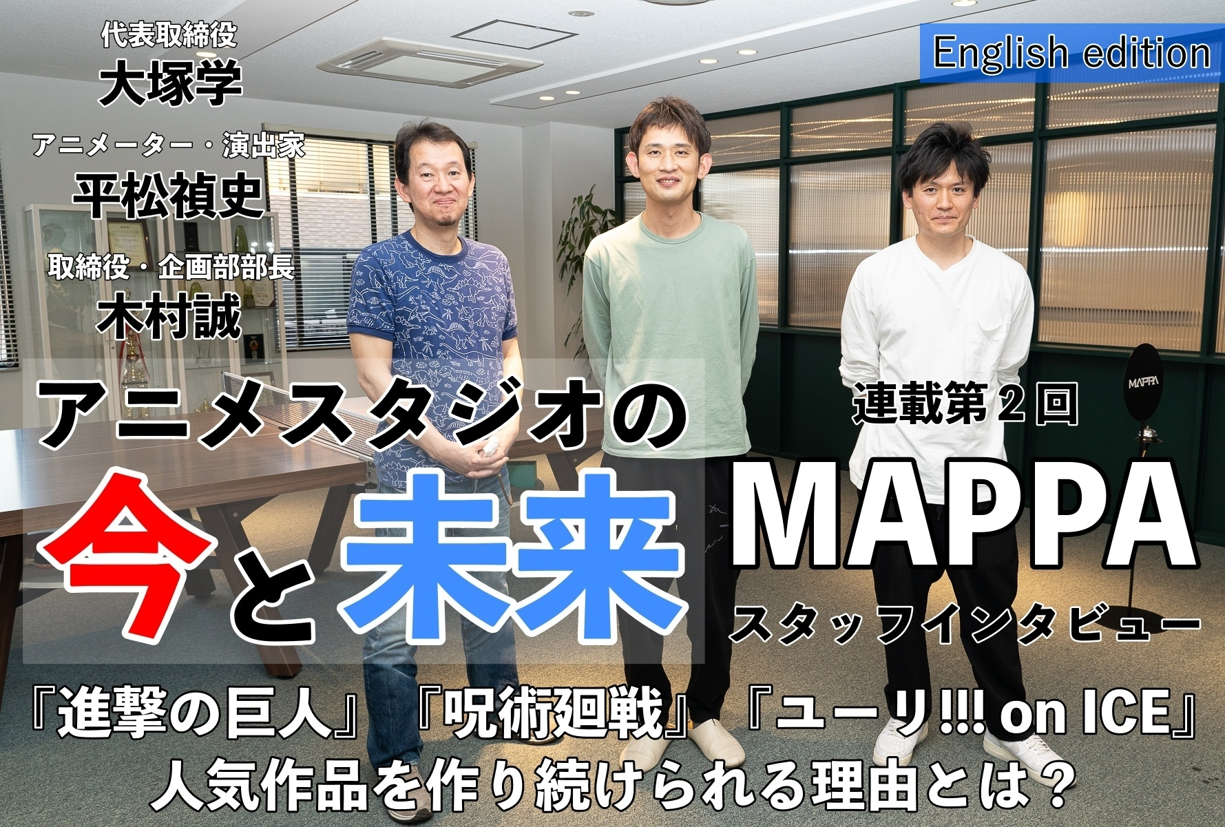 Interview with MAPPA's Staff on Making Hit Anime|The Present and Future of Anime Studios (Part 2)
