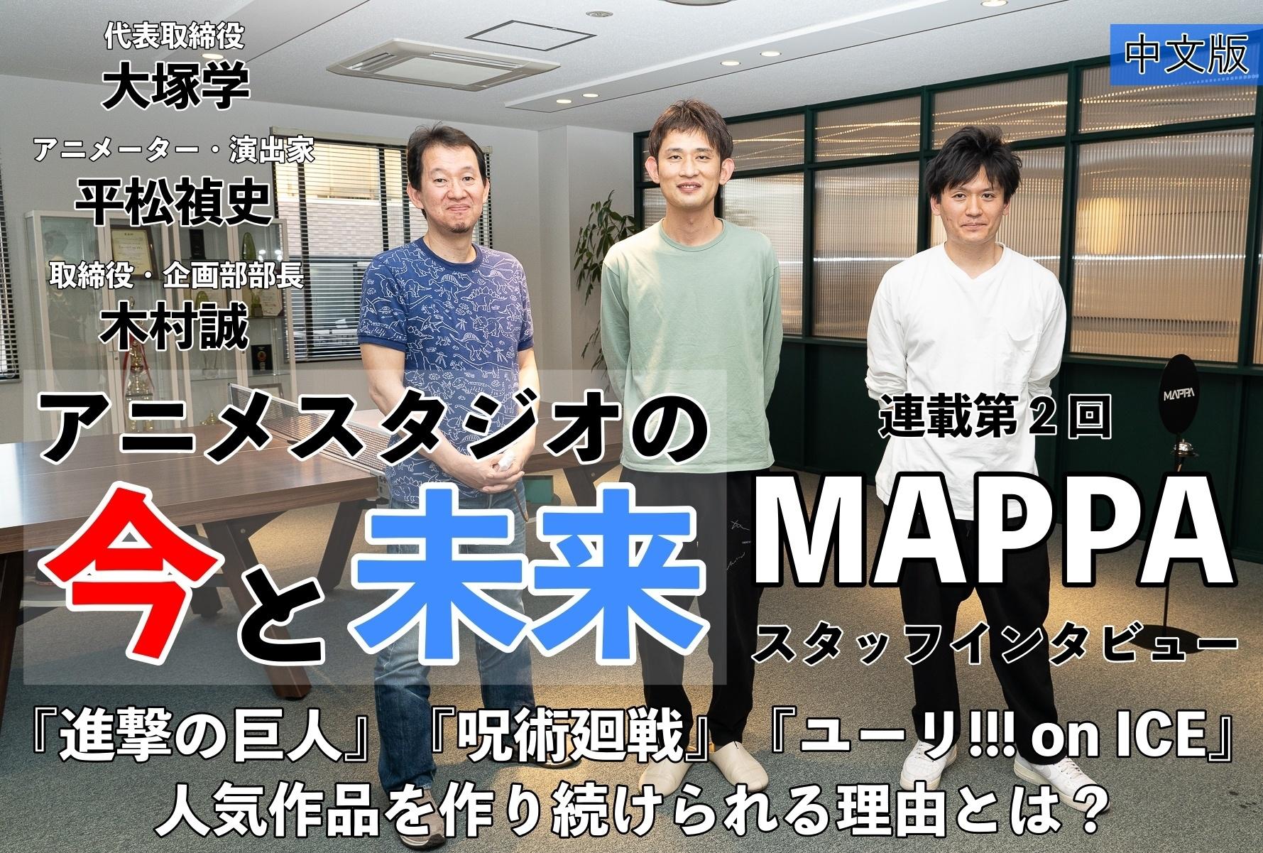 【動畫製作室的現在與未來】專訪MAPPA製作團隊|《進撃的巨人The Final Season》《呪術廻戰》《YURI!!! on ICE》能持續製作出人氣作品的理由是什麼? 【連載第2回】