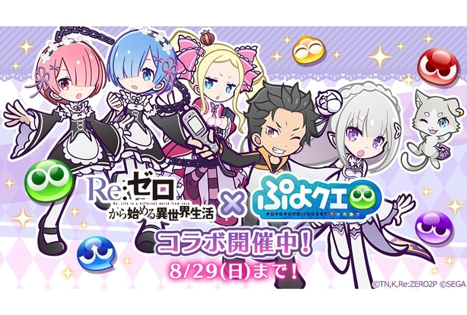 『ぷよクエ』×『リゼロ』コラボ8月9日開始