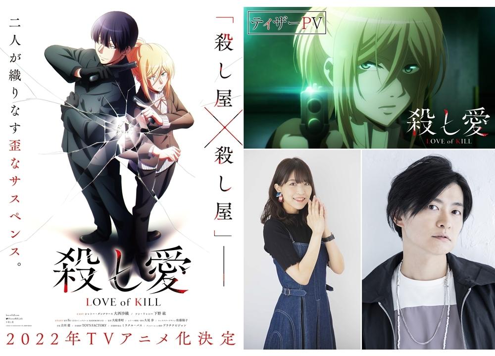 TVアニメ『殺し愛』出演声優に、大西沙織・下野紘が決定!