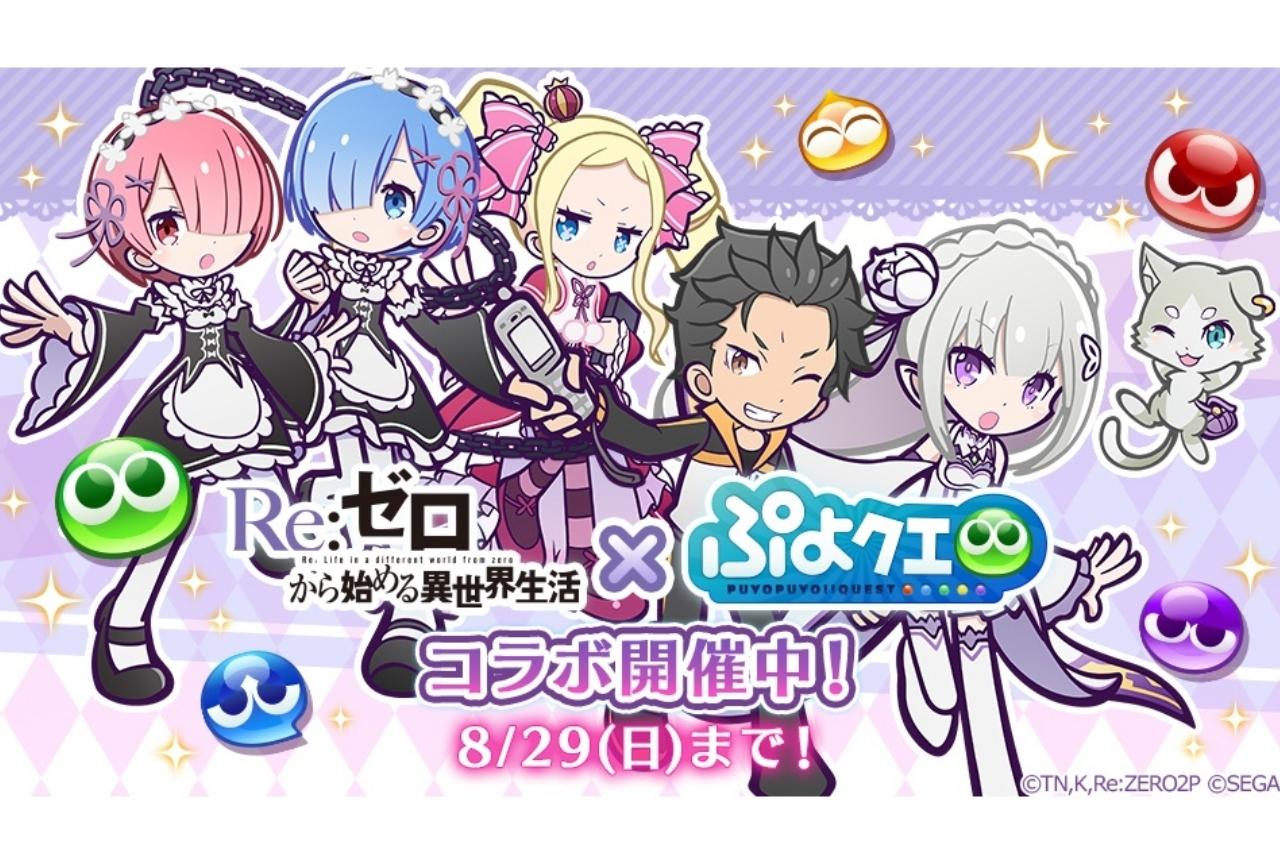 『リゼロ』×『ぷよクエ』コラボが本日より開催!