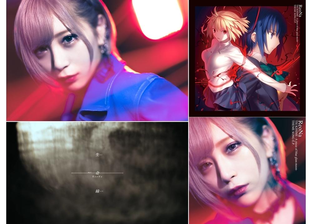 歌手ReoNaさん、家庭用ゲーム『月姫 -A piece of blue glass moon-』主題歌「生命線」のMVをYouTubeにて公開!