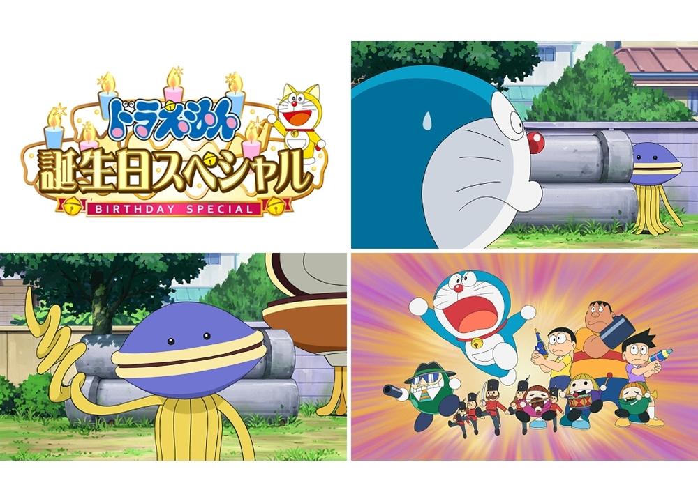 『ドラえもん誕生日スペシャル』2021年9月4日放送決定!