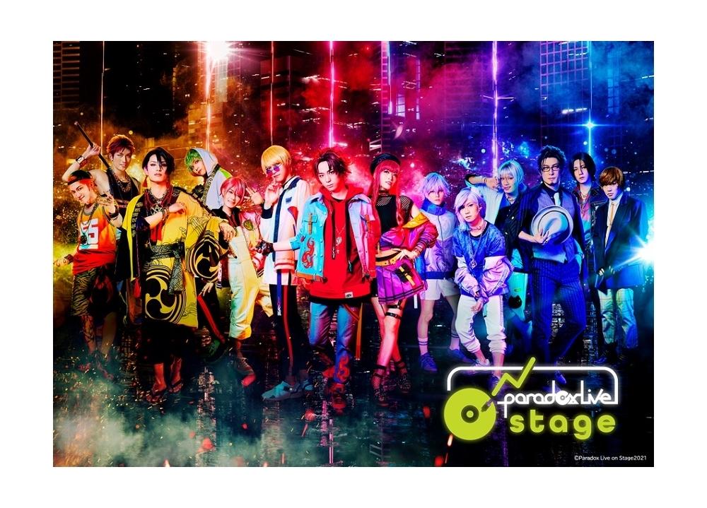 舞台『パラステ』全キャラクターが集結した圧巻のメインビジュアル解禁!