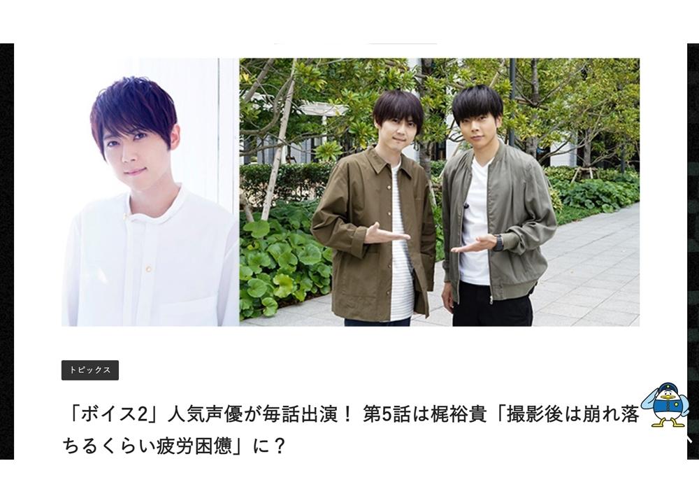 声優・梶裕貴が、ドラマ『ボイスⅡ 110緊急指令室』第5話に出演決定!