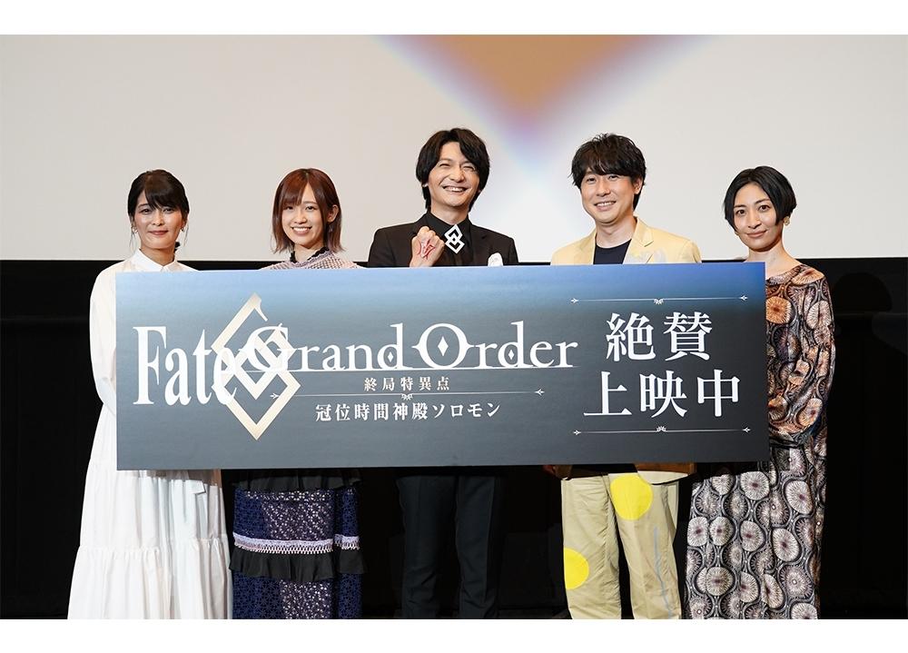 『FGO -終局特異点 冠位時間神殿ソロモン-』舞台挨拶の公式レポ到着!