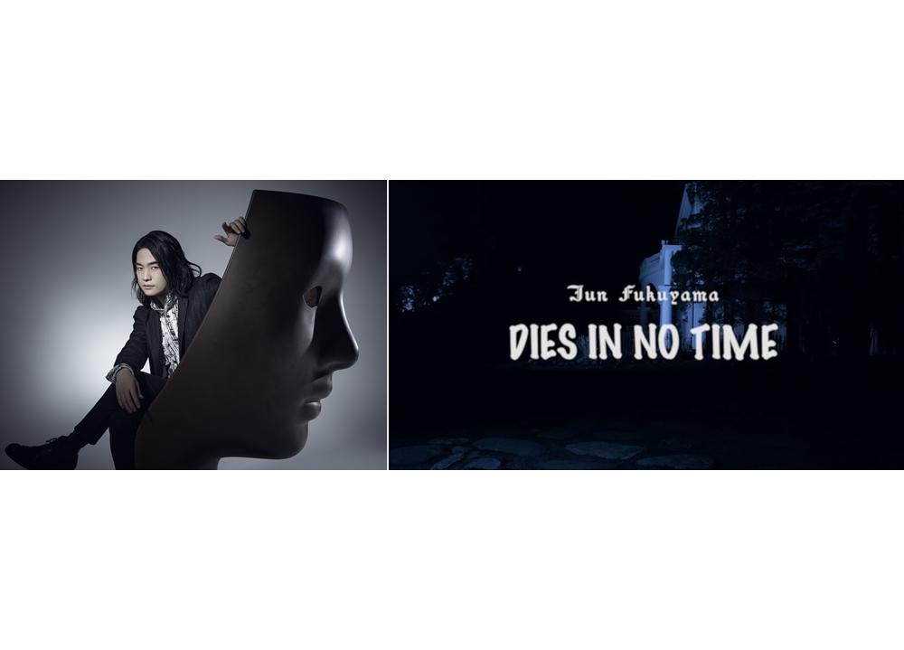 声優・福山潤のニューシングル「DIES IN NO TIME」よりMV short ver公開!