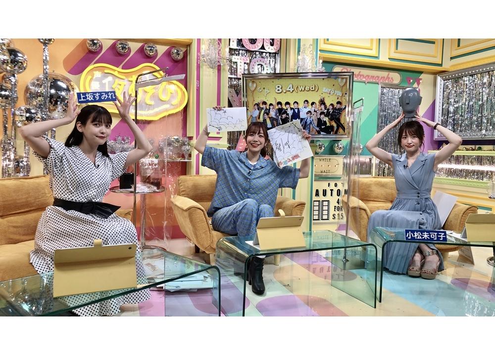『声優と夜あそび 水【小松未可子×上坂すみれ×愛美】#16』公式レポ到着!