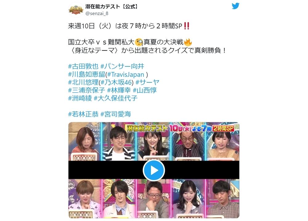 声優・洲崎綾が、8/10放送『潜在能力テスト』2時間SPに出演決定!