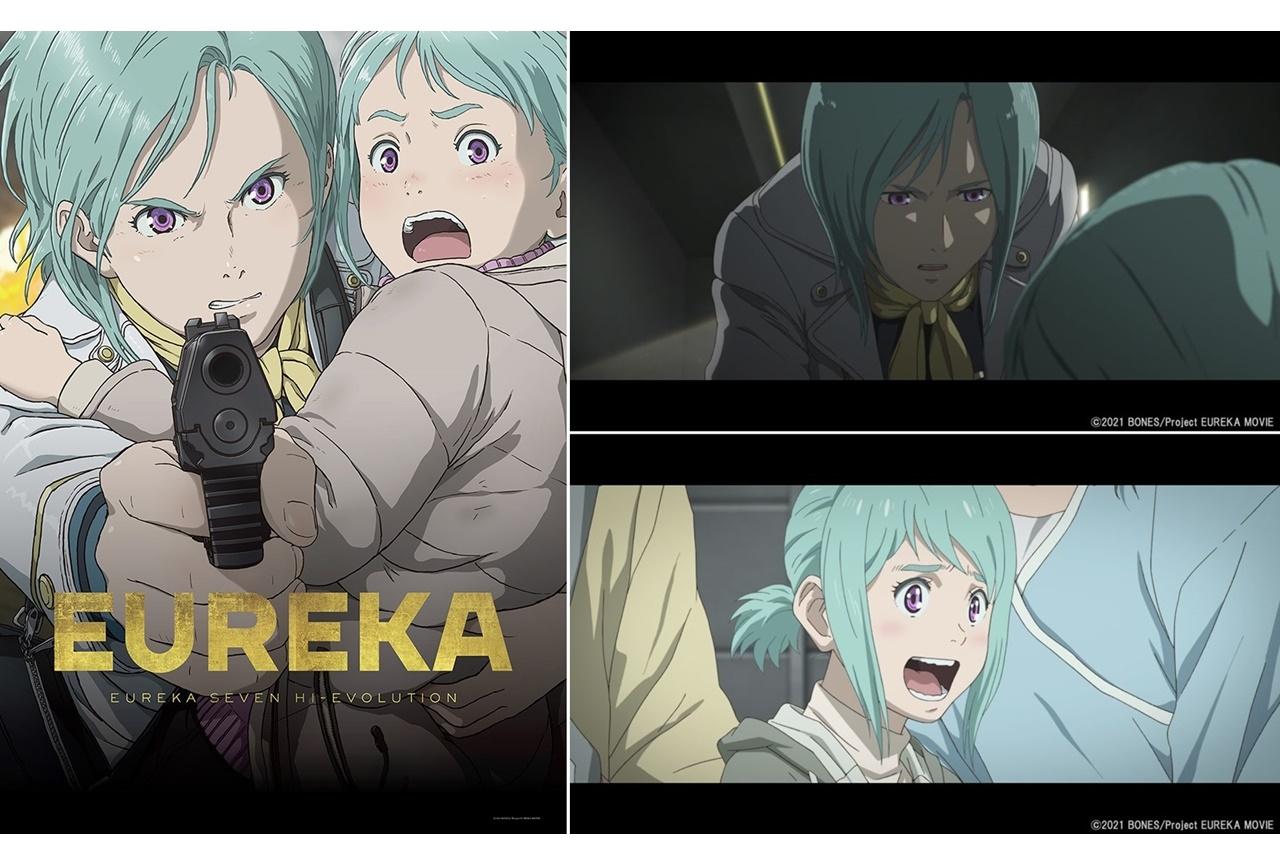 劇場版『EUREKA/エウレカセブン』11月に公開!キービジュアルほか公開