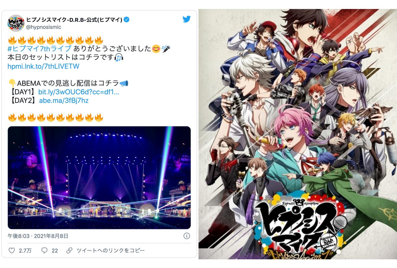 『ヒプマイ』7thライブ 熱気溢れるメンバーたちのツイートまとめ【注目ワード】