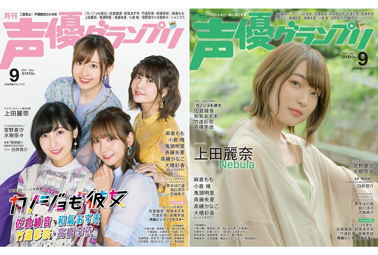 声優・佐倉綾音、和氣あず未らが表紙の「声優グランプリ9月号」が発売