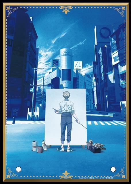 アニメイト通販「くじメイト」にTVアニメ『ブルーピリオド』が登場! プレミアムビジュアルアートやPUレザーパスケースなど豪華景品が多数ラインナップ!