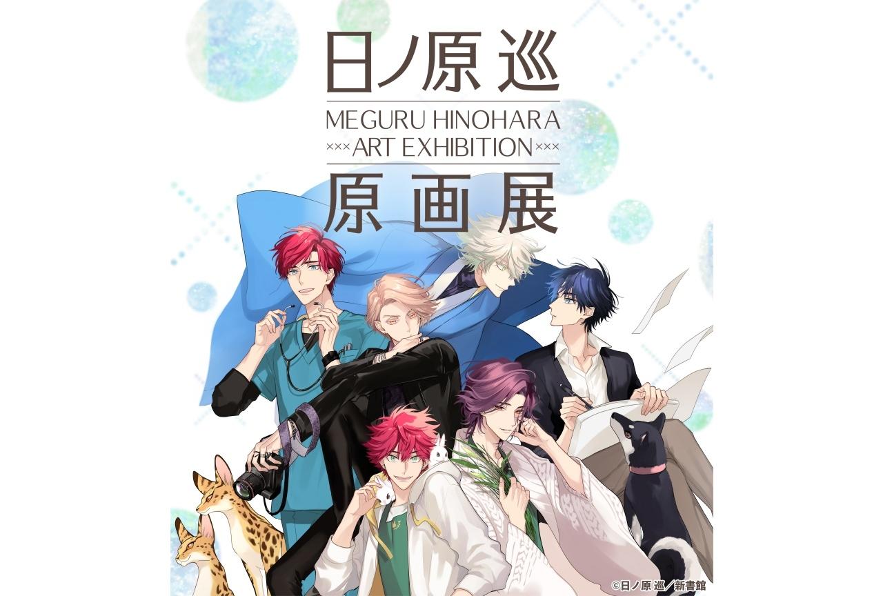 「日ノ原 巡原画展」渋谷で開催! 8/25(水)よりチケット販売開始
