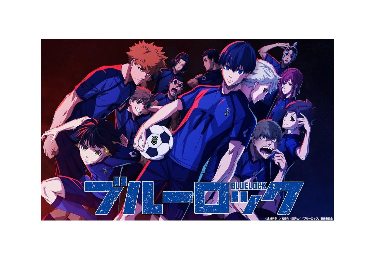 『ブルーロック』2022年TVアニメ化決定・小野友樹ら声優コメ到着