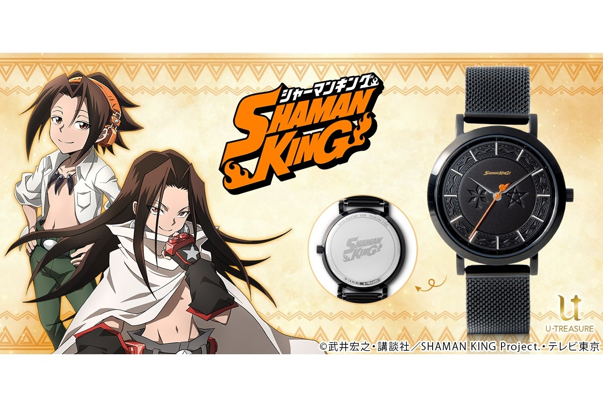 『SHAMAN KING』世界観をイメージした腕時計が登場