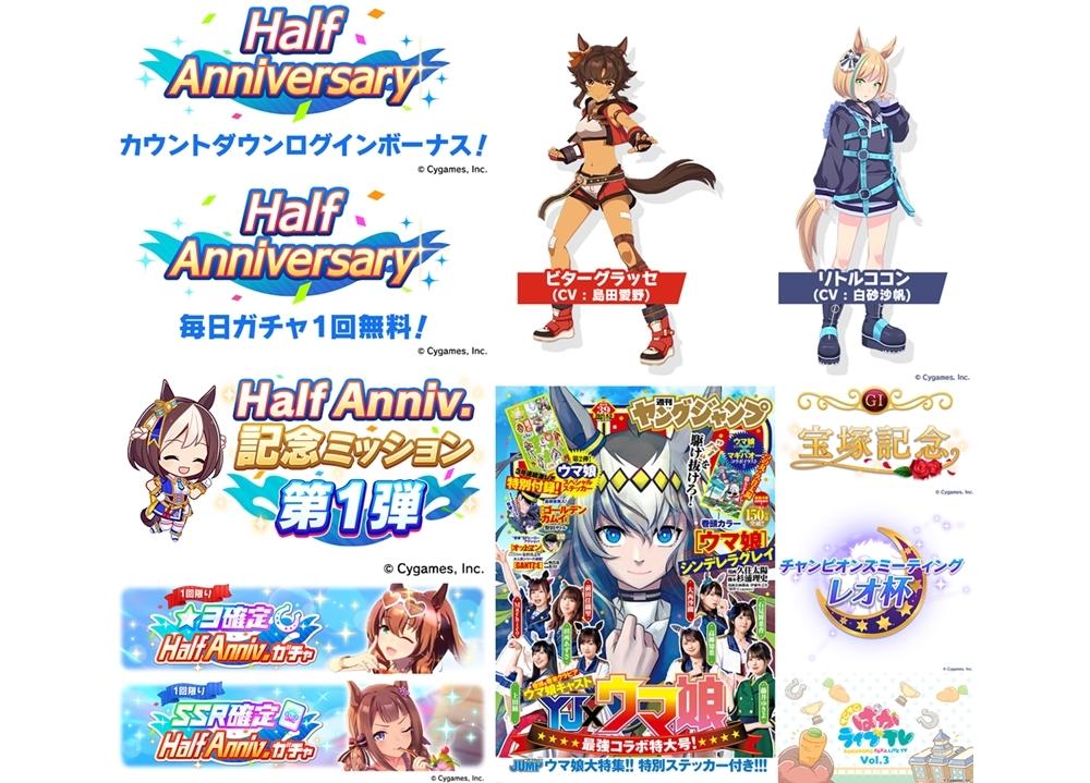 ゲーム『ウマ娘』Half Anniversaryキャンペーン情報公開!