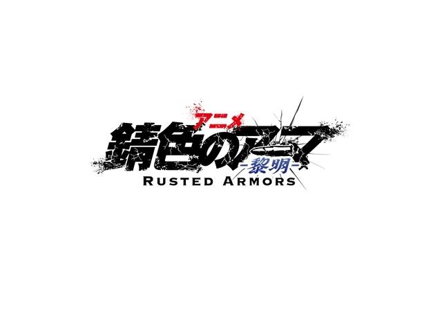 アニメ『錆色のアーマ-黎明-』2022年1月放送決定! キービジュアル第1弾が公開!-2