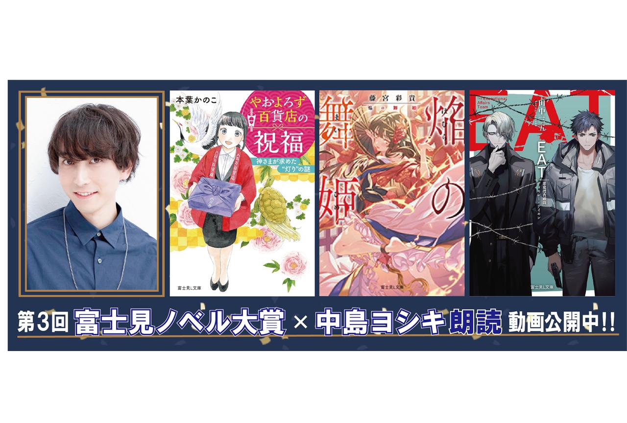 声優・中島ヨシキによる富士見ノベル大賞受賞作朗読PV公開