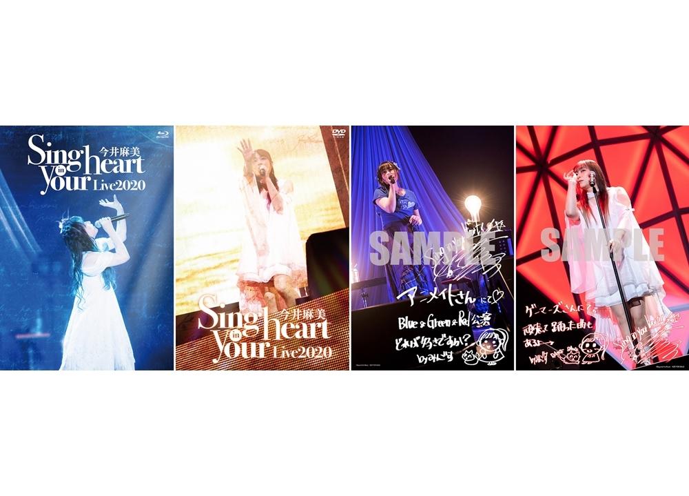 声優・今井麻美の最新ライブBD&DVDより、ジャケ写とアニメイト&ゲーマーズ店舗特典公開