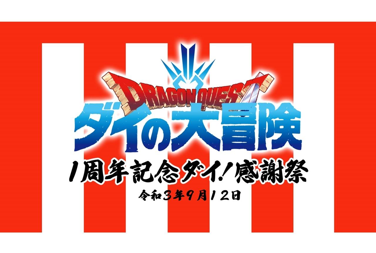 アニメ『ドラゴンクエスト ダイの大冒険』1周年記念配信イベ開催決定