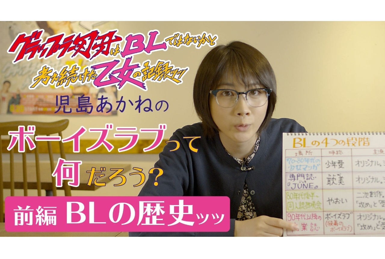 ドラマ『刃牙BL乙女の記録』BL紹介動画公開