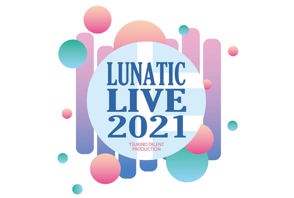 9/4&5開催『LUNATIC LIVE 2021』追加出演情報