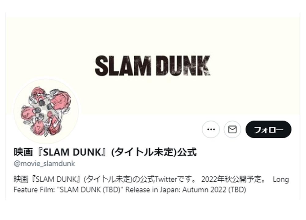 映画『SLAM DUNK』(タイトル未定)の監督・脚本は原作者の井上雄彦先生、2022年秋公開予定