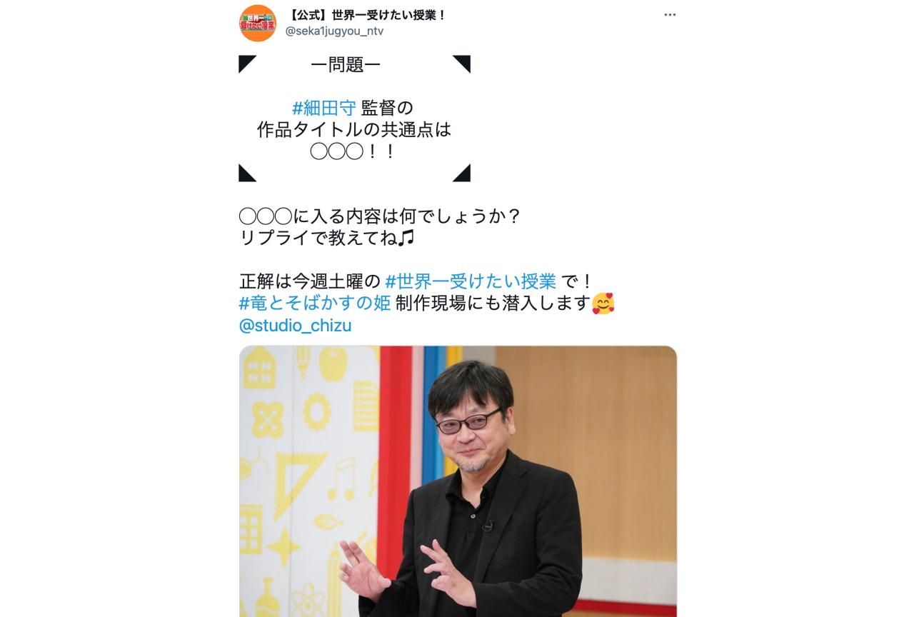 細田守監督の「今、絶対に観てほしい5つのアニメ」とは?『世界一受けたい授業』番組レポ