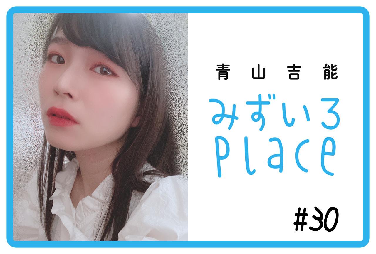 2021年8月後半の総括(写真)|青山吉能『みずいろPlace』#30
