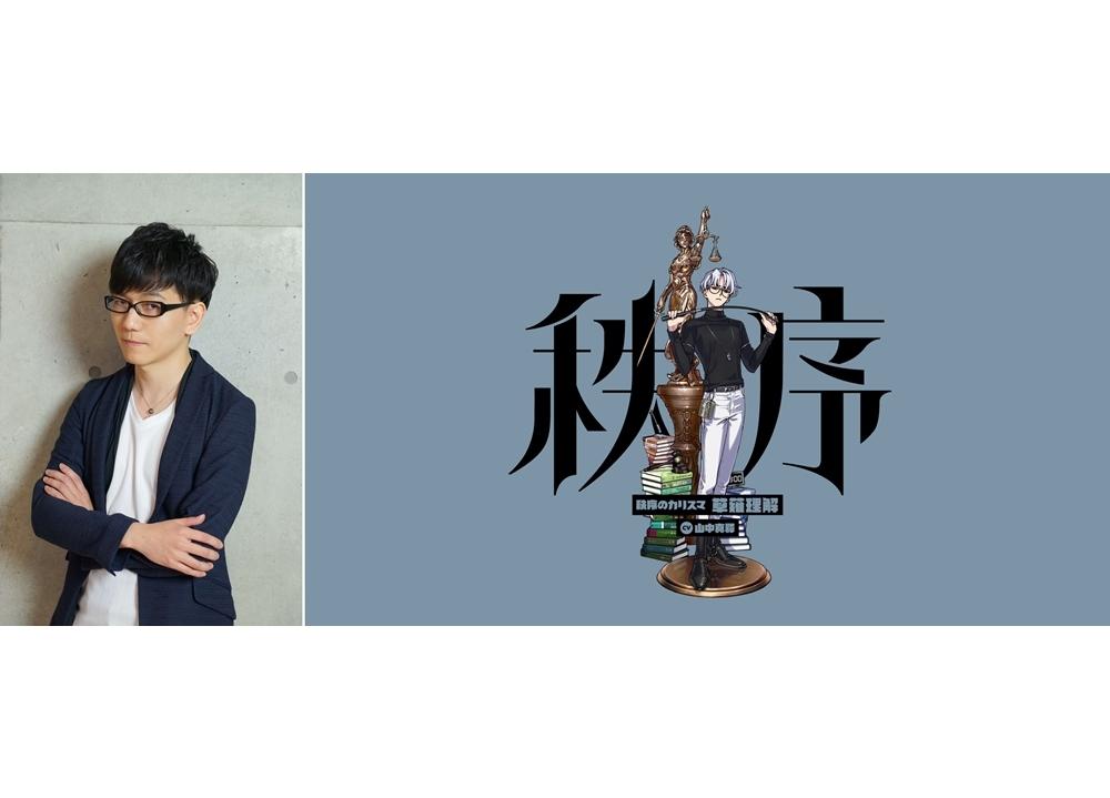 超人的シェアハウスストーリー『カリスマ』草薙理解(CV:山中真尋)のビジュアル公開!