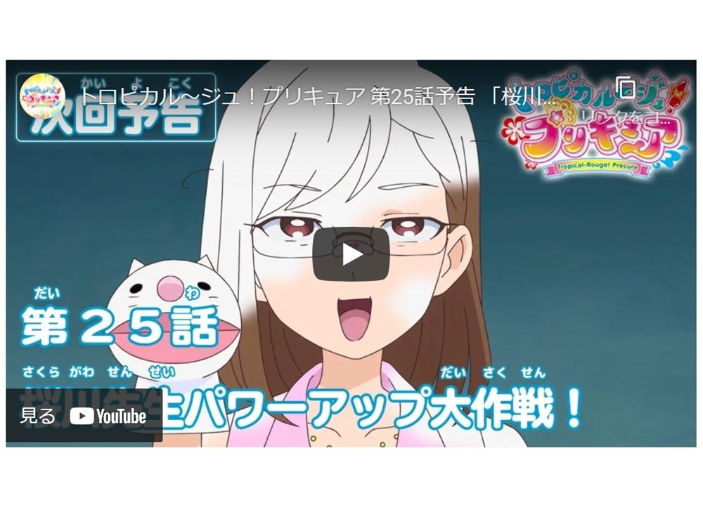 TVアニメ『トロプリ』第25話「桜川先生パワーアップ大作戦!」予告映像が公開中!