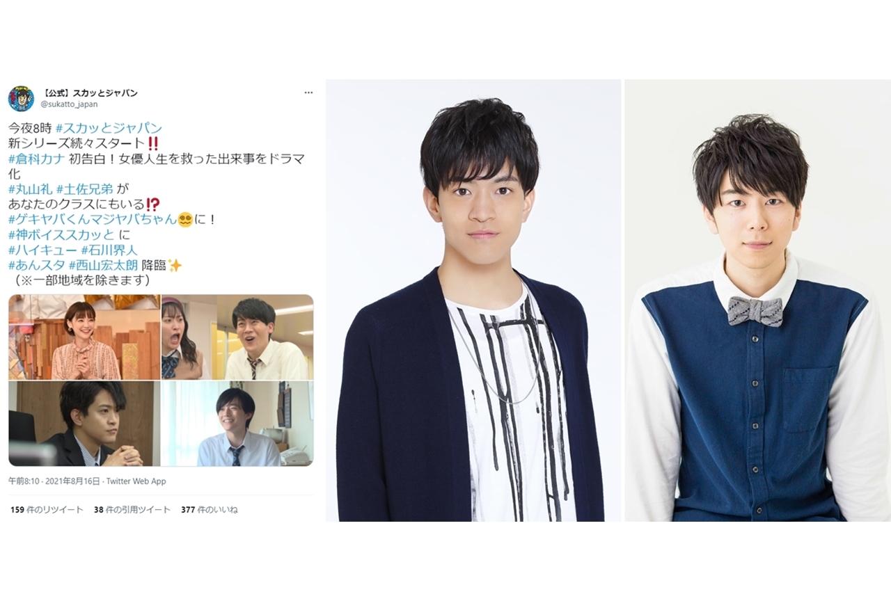 声優・石川界人&西山宏太朗が『スカッとジャパン』に出演