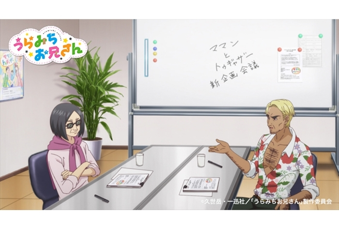 夏アニメ『うらみちお兄さん』第7話予告動画&先行カット公開