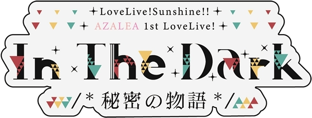 1stワンマンライブ「ラブライブ!サンシャイン!! AZALEA 1st LoveLive! ~In The Dark /*秘密の物語*/~ 」より公式レポートが到着!-12