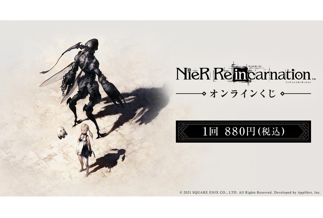 「くじメイト」に人気ゲーム『NieR Re[in]carnation』オンラインくじが登場