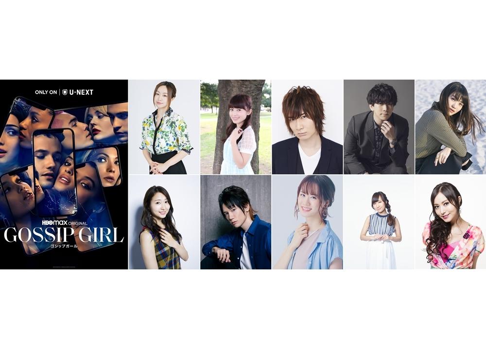 海外ドラマ新『ゴシップガール』日本語吹替版に田村睦心ら出演決定!コメントも到着