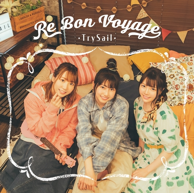 声優ユニット「TrySail」9/15発売の4thアルバム「Re Bon Voyage」より、新アー写・ジャケ写・収録内容の詳細が解禁!