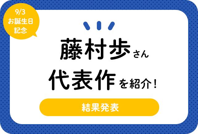 声優・藤村歩さん、アニメキャラクター代表作まとめ(2021年版)