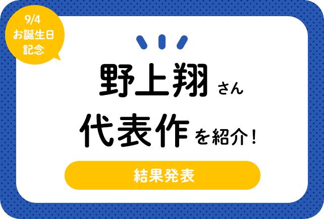 声優・野上翔さん、アニメキャラクター代表作まとめ(2021年版)