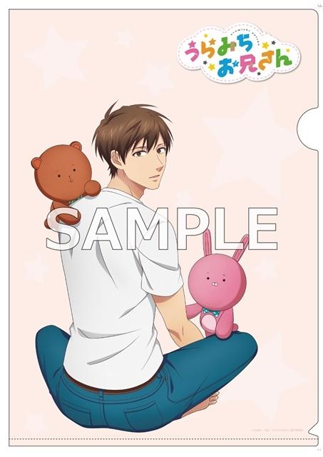 ▲アニメイト購入特典「クリアファイル(A4サイズ)」TVアニメ『うらみちお兄さん』描き下ろしイラスト使用