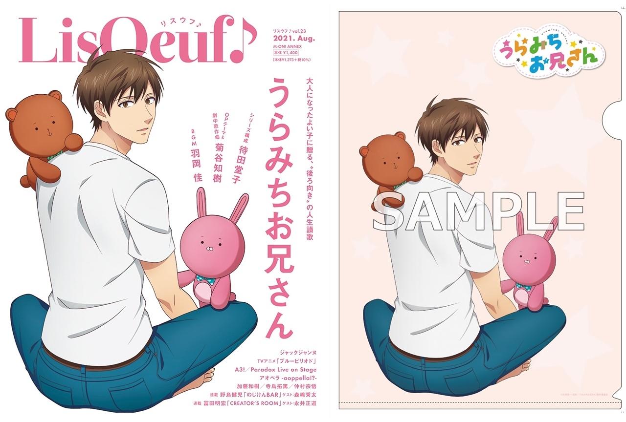 表田裏道が表紙の「LisOeuf♪」最新号が発売