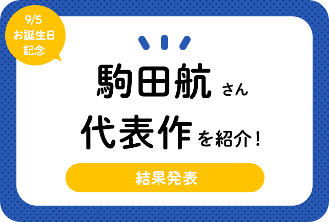 声優・駒田航さん、アニメキャラクター代表作まとめ(2021年版)
