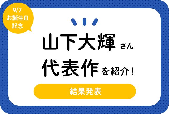声優・山下大輝さん、アニメキャラクター代表作まとめ(2021年版)