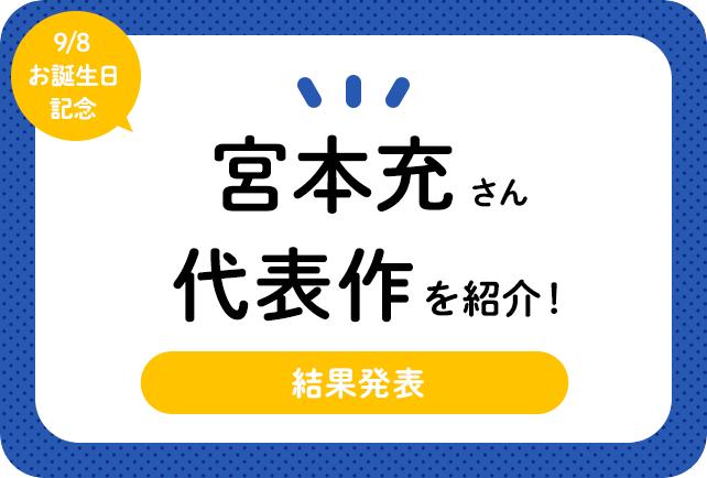声優・宮本充さん、アニメキャラクター代表作まとめ(2021年版)