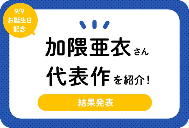 声優・加隈亜衣さん、アニメキャラクター代表作まとめ(2021年版)
