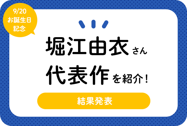 声優・堀江由衣さん、アニメキャラクター代表作まとめ(2021年版)