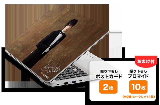 声優オリジナルパソコン【Type:STAR】シリーズ第2弾には2.5次元俳優の植田圭輔さんが登場! 本日8月17日正午より受注受付開始!-10